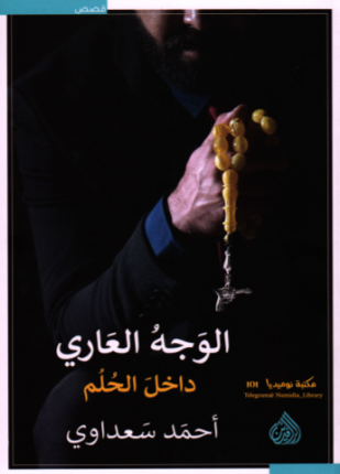تحميل وقراءة المجموعة القصصية الوجه العاري داخل الحلم تأليف أحمد سعداوي pdf مجانا