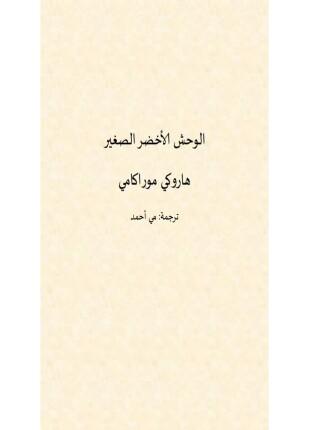 تحميل وقراءة قصة الوحش الأخضر الصغير تأليف هاروكي موراكامي pdf مجانا