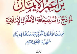 صورة براعم الإيمان نموذج رائد لصحافة الأطفال الإسلامية