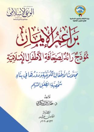تحميل وقراءة كتاب براعم الإيمان نموذج رائد لصحافة الأطفال الإسلامية تأليف طارق البكري pdf مجانا