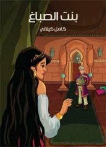 تحميل وقراءة قصة بنت الصباغ تأليف كامل كيلانى pdf مجانا