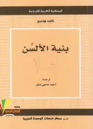 تحميل وقراءة كتاب بنية الألسن تأليف كلود هاجيج pdf مجانا