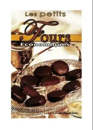 تحميل وقراءة كتاب بيتي فور تأليف سميرة الجزائرية pdf مجانا
