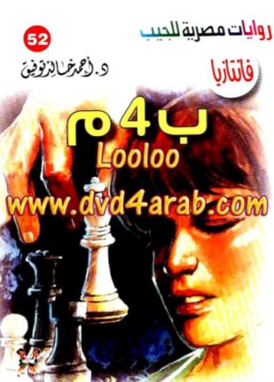 تحميل وقراءة رواية ب 4 م تأليف د أحمد خالد توفيق pdf مجانا