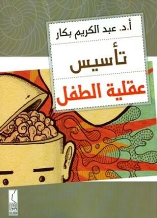 تحميل وقراءة كتاب تأسيس عقلية الطفل تأليف عبد الكريم بكار pdf مجانا
