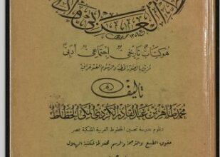 صورة تاريخ الخط العربي وآدابه