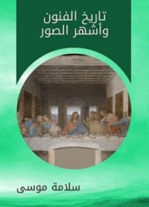 تحميل وقراءة كتاب تاريخ الفنون وأشهر الصور تأليف سلامة موسى pdf مجانا