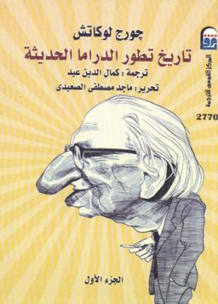 تحميل وقراءة كتاب تاريخ تطور الدراما الحديثة الجزء الأول تأليف جورج لوكاتش pdf مجانا