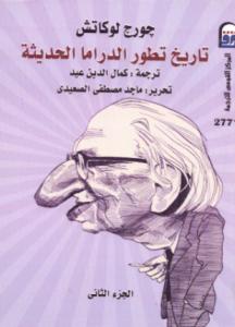 تحميل وقراءة كتاب تاريخ تطور الدراما الحديثة الجزء الثاني تأليف جورج لوكاتش pdf مجانا