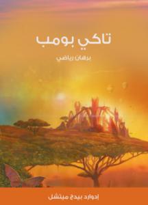 تحميل وقراءة قصة تاكي بومب برهان رياضي تأليف إدوارد بيدج ميتشل pdf مجانا