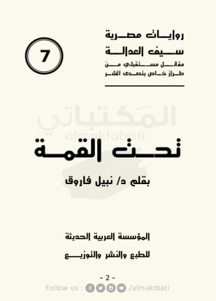 تحميل وقراءة رواية تحت القمة سلسلة سيف العدالة تأليف د نبيل فاروق pdf مجانا
