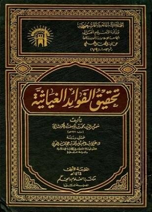 تحميل وقراءة كتاب تحقيق الفوائد الغياثية تأليف محمد بن يوسف الكرماني pdf مجانا