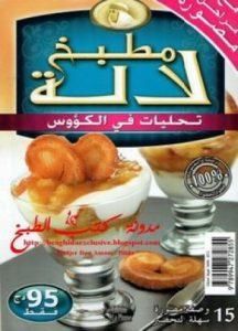 تحميل وقراءة كتاب تحليات في الكؤوس تأليف مطبخ لالة pdf مجانا