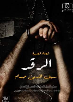 تحميل وقراءة قصة الرقد تأليف سيف الدين حسام بصيغة pdf مجانا