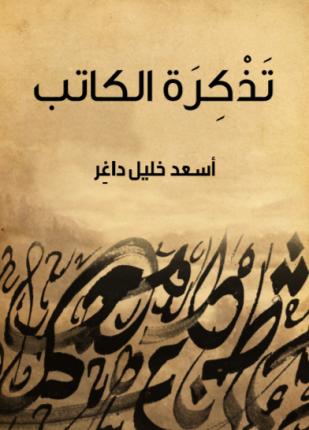 تحميل وقراءة كتاب تذكرة الكاتب تأليف أسعد خليل داغر pdf مجانا