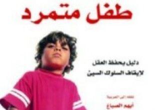 صورة تربية طفل متمرد