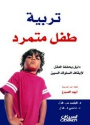 تحميل وقراءة كتاب تربية طفل متمرد تأليف فيليب س هال pdf مجانا