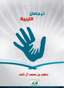 تحميل وقراءة كتاب ترجمان التربية تأليف سعيد بن محمد آل ثابت pdf مجانا