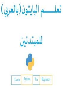 تحميل وقراءة كتاب تعلم البايثون بالعربي للمبتدئين تأليف hadeel mtaher pdf مجانا
