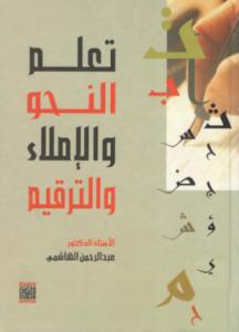تحميل وقراءة كتاب تعلم النحو والإملاء والترقيم تأليف عبد الرحمن الهاشمي pdf مجانا