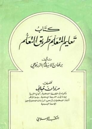 تحميل وقراءة كتاب تعليم المتعلم طريق التعليم تأليف برهان الإسلام الزرنوجي pdf مجانا