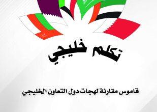 صورة تكلم خليجي قاموس مقارنة لهجات دول التعاون الخليجي