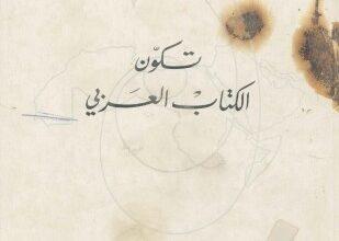 صورة تكون الكتاب العربي