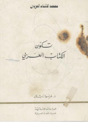 تحميل وقراءة كتاب تكون الكتاب العربي تأليف فرانسوا زبال pdf مجانا
