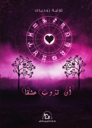 تحميل وقراءة المجموعة القصصية ثلاثية زودياك أن تذوب عشقا تأليف مجموعة من الكتاب pdf مجانا