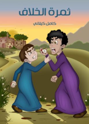 تحميل وقراءة قصة ثمرة الخلاف تأليف كامل كيلانى pdf مجانا