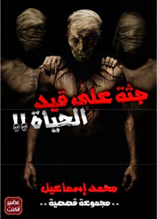 تحميل وقراءة المجموعة القصصية جثة على قيد الحياة تأليف محمد إسماعيل pdf مجانا