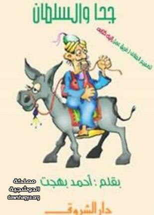 تحميل وقراءة قصة جحا والسلطان تأليف أحمد بهجت pdf مجانا