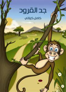 تحميل وقراءة قصة جد القرود تأليف كامل كيلاني pdf مجانا