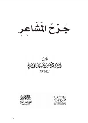 تحميل وقراءة كتاب جرح المشاعر تأليف فيصل بن عبده قائد الحاشدي pdf مجانا