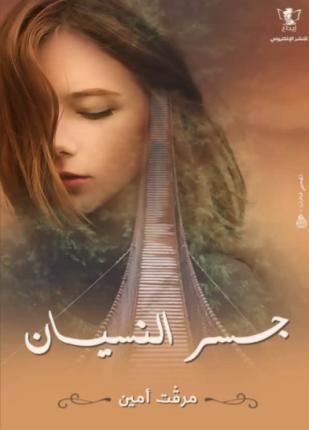 تحميل وقراءة قصة جسر النسيان تأليف مرفت أمين pdf مجانا