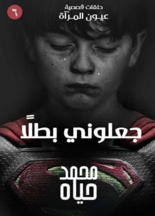 تحميل وقراءة قصة جعلوني بطلا تأليف محمد حياه pdf مجانا