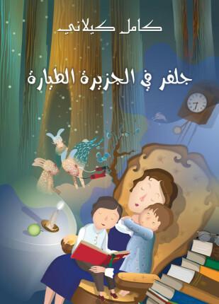 تحميل وقراءة قصة جلفر في الجزيرة الطيارة تأليف كامل كيلانى pdf مجانا