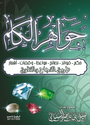 تحميل وقراءة كتاب جواهر الكلم تأليف نبيل السناني pdf مجانا