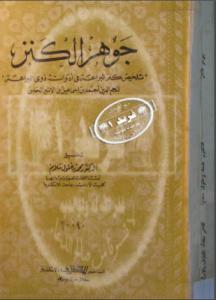 تحميل وقراءة كتاب جوهر الكنز تلخيص كنز البراعة في أدوات ذوي البراعة تأليف نجم الدين أحمد بن إسماعيل بن الأثير الحلبي pdf مجانا