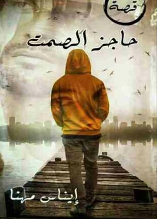 تحميل وقراءة قصة حاجز الصمت تأليف إيناس عادل مهنا pdf مجانا