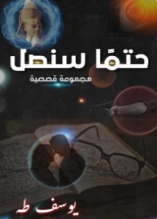 تحميل وقراءة المجموعة القصصية حتما سنصل تأليف يوسف طه pdf مجانا