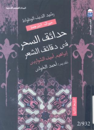 تحميل وقراءة كتاب حدائق السحر في دقائق الشعر تأليف رشيد الدين محمد العمري pdf مجانا