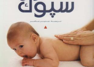 صورة حديث إلى الأمهات مشاكل الآباء في تربية الأبناء