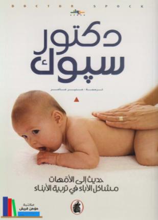 تحميل وقراءة كتاب حديث إلى الأمهات مشاكل الآباء في تربية الأبناء تأليف دكتور سبوك pdf مجانا