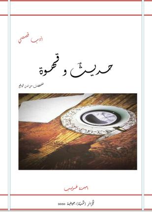 تحميل وقراءة المجموعة القصصية حديث وقهوة تأليف أمينة غريب pdf مجانا
