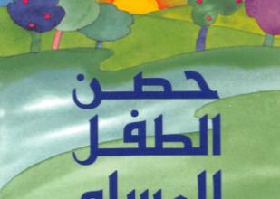 صورة حصن الطفل المسلم