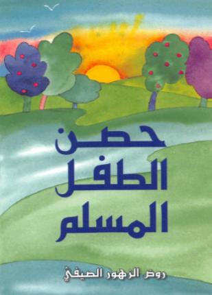 تحميل وقراءة كتاب حصن الطفل المسلم تأليف روض الزهور الصيفي pdf مجانا