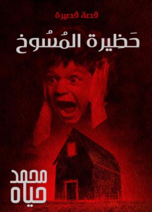 تحميل وقراءة قصة حظيرة المسوخ تأليف محمد حياه pdf مجانا
