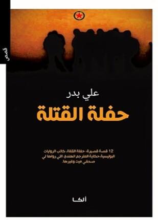 تحميل وقراءة المجموعة القصصية حفلة القتلة تأليف علي بدر pdf مجانا