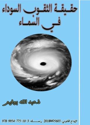 تحميل وقراءة كتاب حقيقة الثقوب السوداء في السماء تأليف عبدالله بوفيم pdf مجانا